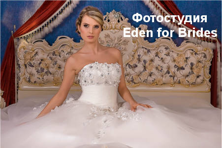 Фотостудия Eden for Brides